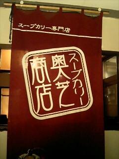 第816話/札幌カリ~番長+スープカレー_c0033210_11273496.jpg