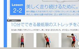 美しく走るために~Love Running Lesson_b0050787_23343460.jpg