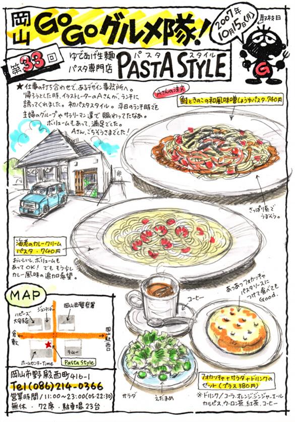 ゆであげ生麺・パスタ専門店/Past Style(パスタスタイル)_d0118987_20271549.jpg