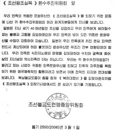 月精寺と北朝鮮~ 朝鮮儀軌_b0079910_2240405.jpg