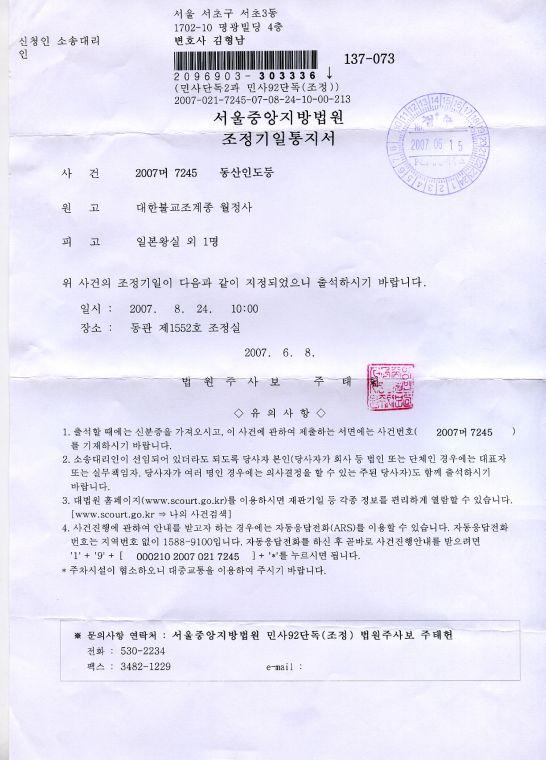 月精寺と北朝鮮~ 朝鮮儀軌_b0079910_22442915.jpg