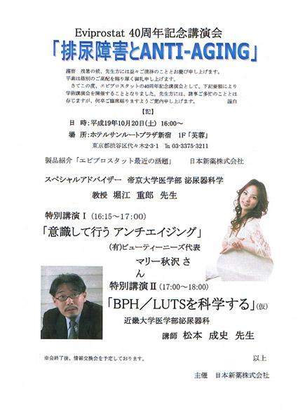 マリー秋沢、ついにドクターズの前で講演!『意識して行なうアンチエイジング』 _f0094800_23351796.jpg