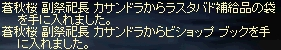 c0045001_1522640.jpg