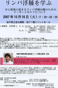 リンパ浮腫講演会_f0105015_1023282.jpg