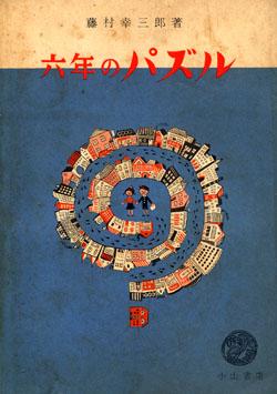 藤村幸三郎『六年のパズル』(小山書店、一九五八年、装画=武田幸経)。イラ... 六年のパズル