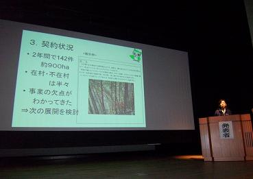 みんなで支える森林づくり_c0084368_13593544.jpg