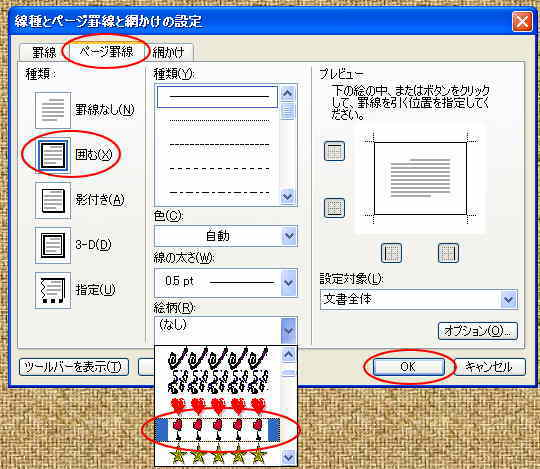 ミニランチョンマットの作成_a0030830_16493177.jpg