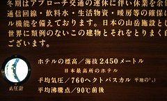 立山・黒部の旅 その2室堂~弥陀ヶ原~美女平~富山_d0031853_12225962.jpg