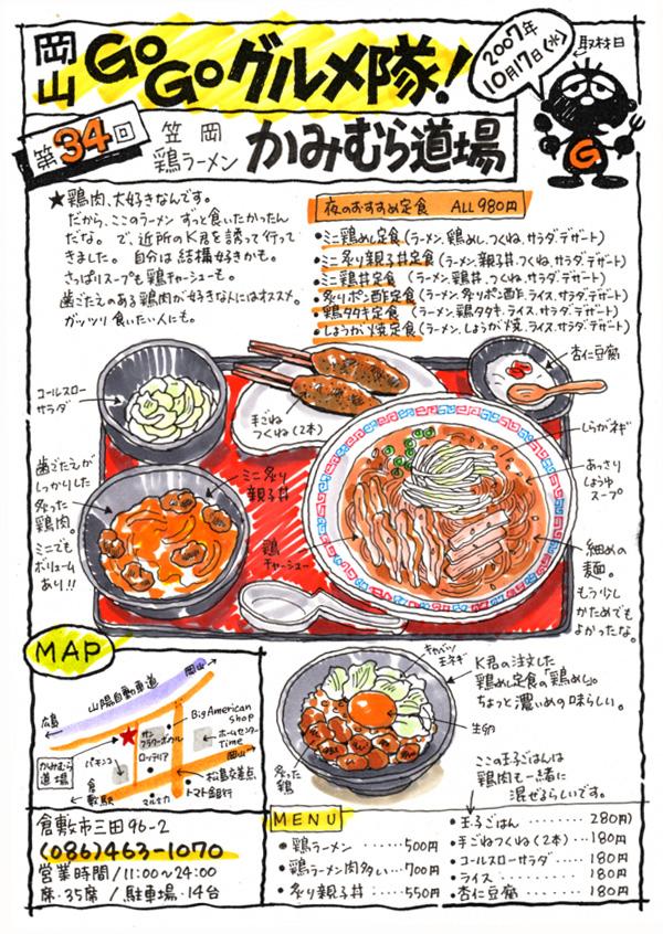 笠岡 鶏ラーメン・かみむら道場_d0118987_10442541.jpg