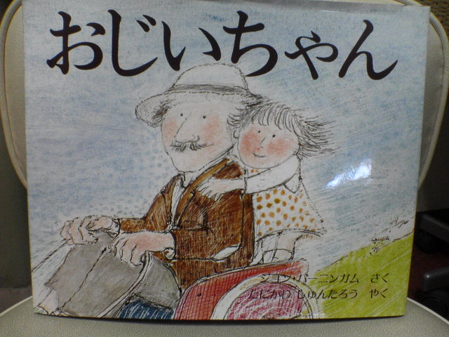 """166冊目 """"おじいちゃん"""" 生と死(1)_b0053618_1273868.jpg"""