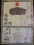 「菊花の約」~チェコアニメとオブジェクトシアターの世界~_f0114838_1853664.jpg