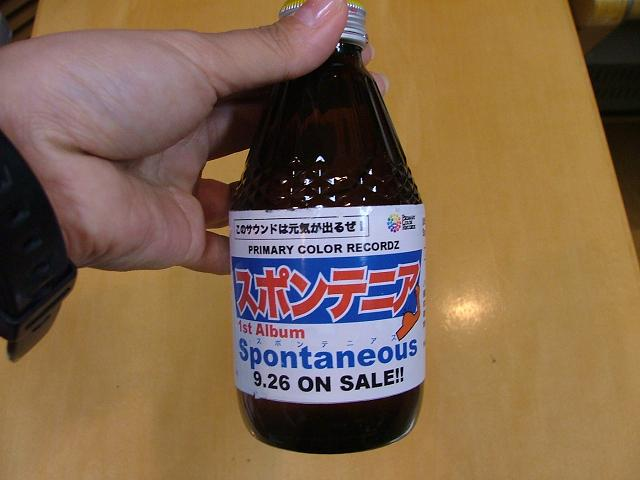Spontania(スポンテニア)でっす♪_e0013944_39762.jpg