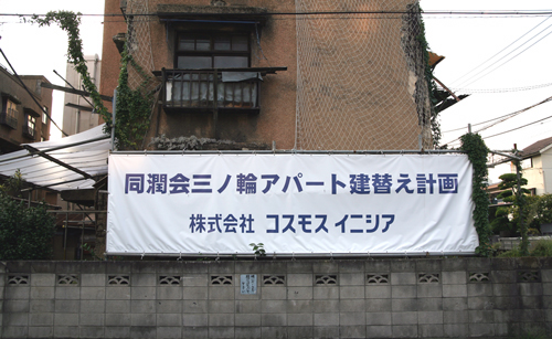 同潤会三ノ輪アパート_d0039955_1122799.jpg