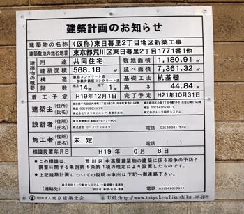 同潤会三ノ輪アパート_d0039955_11294173.jpg