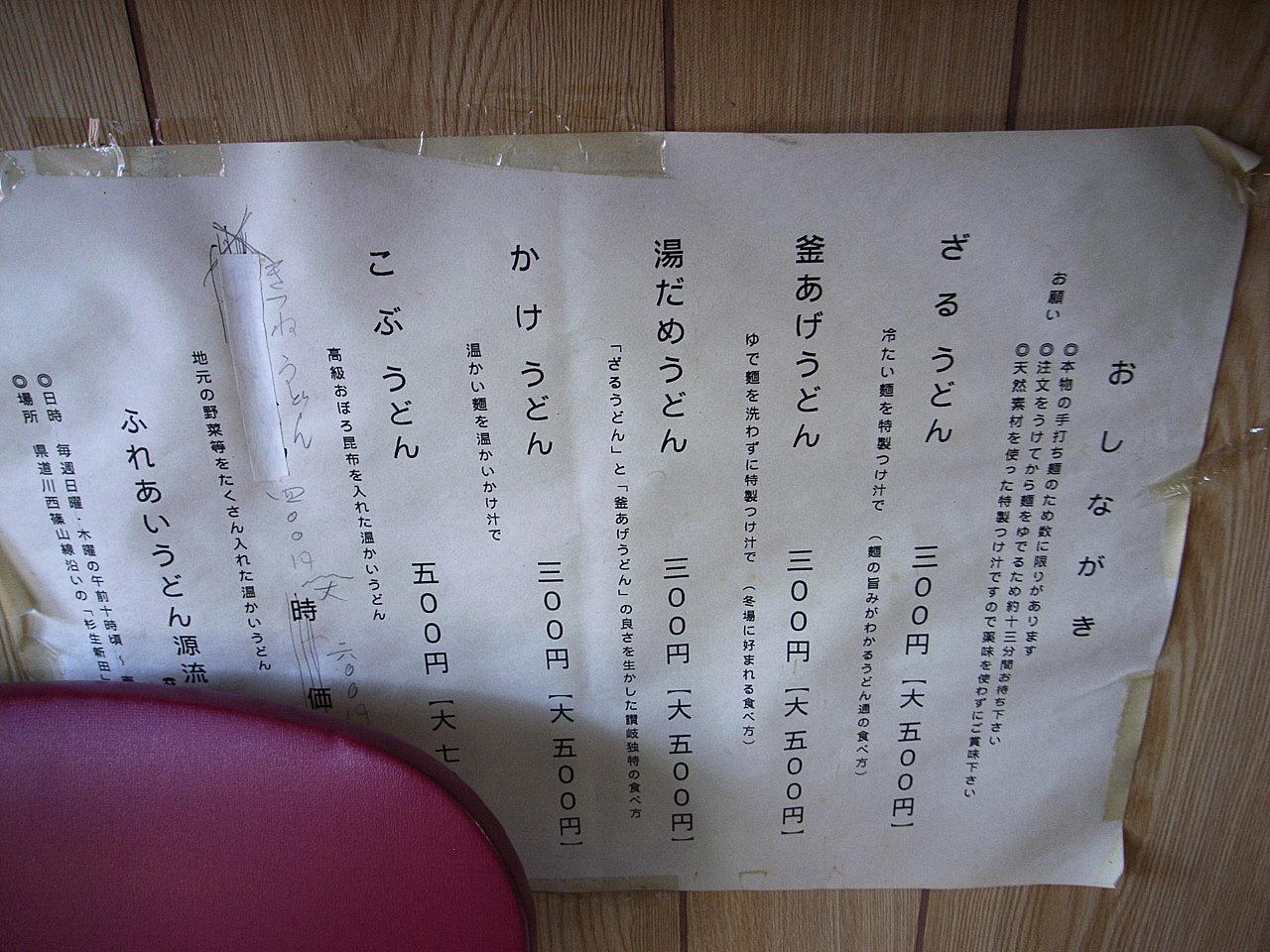 【猪名川】峠茶屋_d0068879_8294741.jpg
