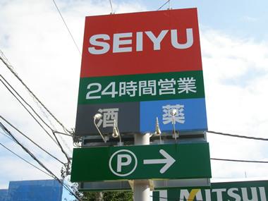 SEIYU関町店様_b0105987_10232818.jpg