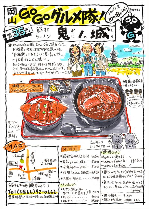 総社ラーメン・鬼ノ城(おにのしろ)_d0118987_14204959.jpg