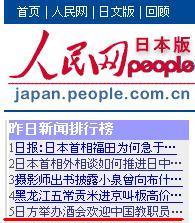 中国教職員訪日団の写真 人民網日本版アクセス5位入賞_d0027795_22325979.jpg