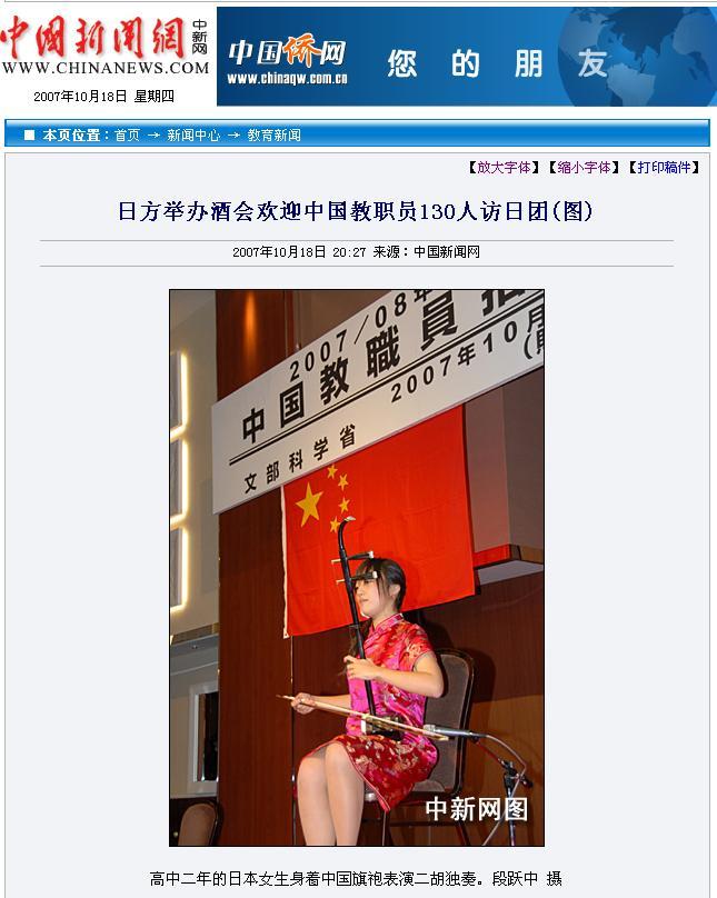 中国教職員訪日団の写真 中国新聞社より配信された_d0027795_8523392.jpg