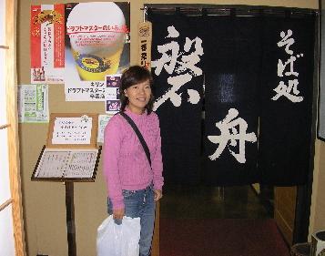 笹屋~磐舟(蕎麦屋はしご)_f0050226_20482115.jpg