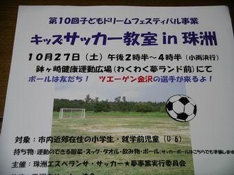 キッズサッカー教室in 珠洲。_c0107612_15415286.jpg