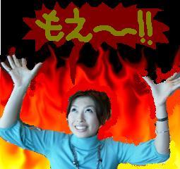 燃えてます!!!_c0064514_16344459.jpg