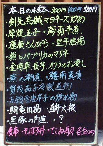 10月20日(土) 鎌田料理長の「小鉢三昧」 その1_d0082944_2362580.jpg