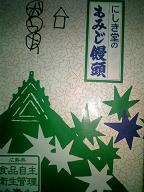 b0057359_09042.jpg