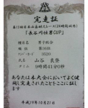 f0035460_5302457.jpg