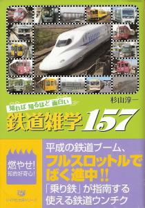 『知れば知るほど面白い 鉄道雑学157』 杉山淳一_e0033570_646472.jpg