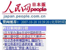 段躍中の撮影した写真と日本僑報社関連記事 人民網日本版アクセス一位二位に_d0027795_10231243.jpg