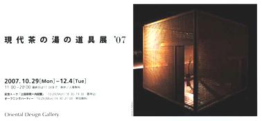 現代茶の湯の道具展Ⅲ_c0129404_14491982.jpg