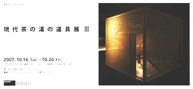 現代茶の湯の道具展Ⅲ_c0129404_1449376.jpg