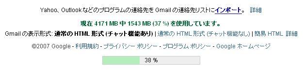 使い切れないGmailとエキサイト・ブログ_c0025115_1945121.jpg