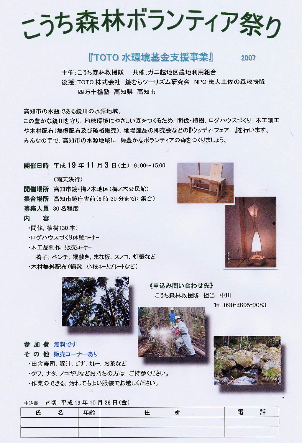 こうち森林ボランティア祭り_a0051128_2012882.jpg