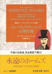 『シャーロック・ホームズの事件簿』 アーサー・コナン・ドイル_e0033570_5424618.jpg