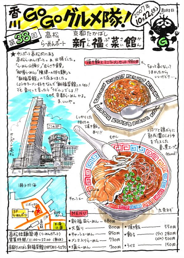 高松らーめんポート・新福菜館_d0118987_2348823.jpg