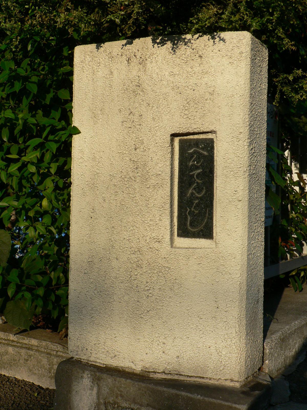 小山厳島神社_e0123189_23151451.jpg