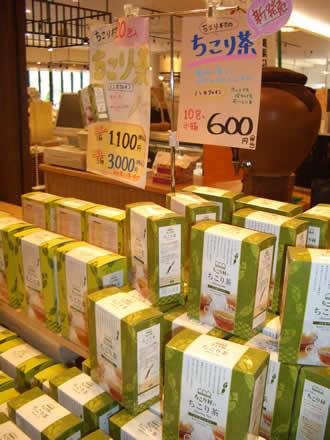 ちこり村のちこり茶10包入り販売開始_d0063218_1535968.jpg