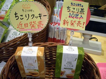 ちこり村のちこり茶10包入り販売開始_d0063218_1544080.jpg