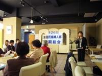池田民商婦人部・定期総会で挨拶_c0133422_033529.jpg