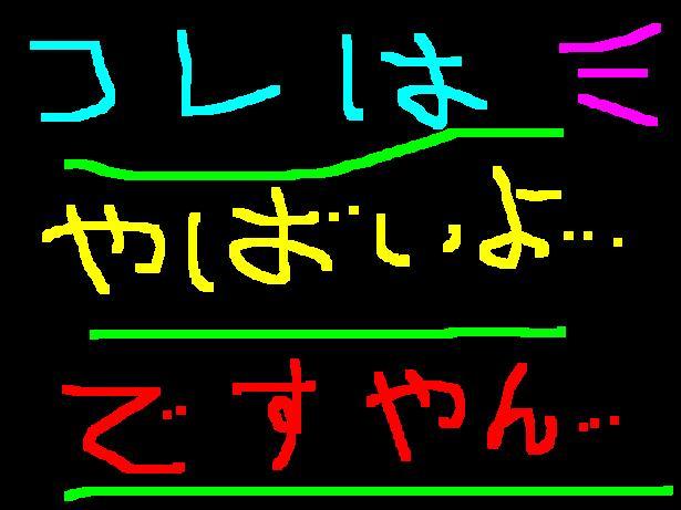 カッコイイ…カッコよすぎるよママン…ですやん!_f0056935_19262438.jpg