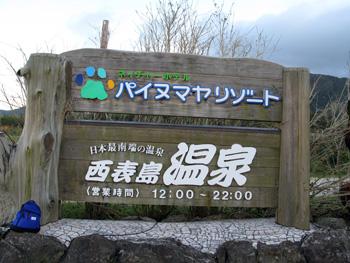 オキナワ旅行 後編_c0092152_651550.jpg