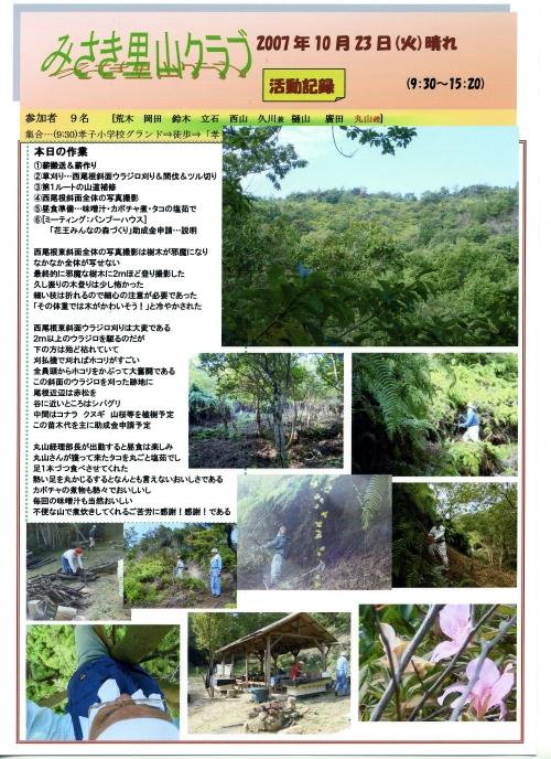 みさき里山クラブ定例活動日_c0108460_20251449.jpg