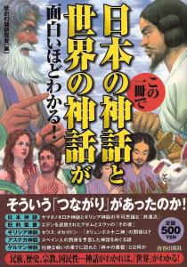 『この一冊で日本の神話と世界の神話が面白いほどわかる!』 歴史の謎研究会:編_e0033570_6232851.jpg