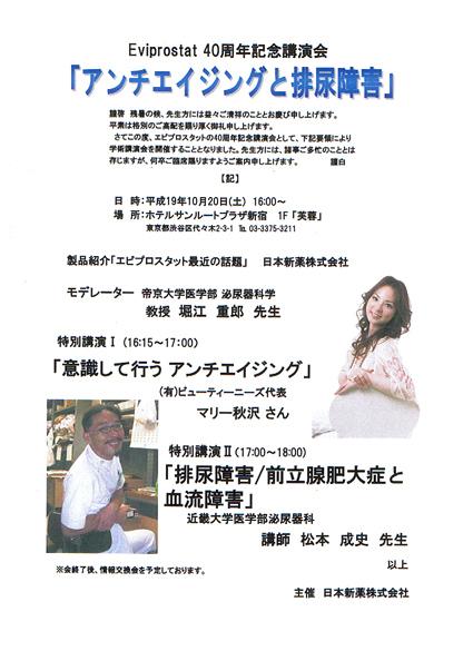 マリー秋沢、ついにドクターズの前で講演!『意識して行なうアンチエイジング』 _f0094800_22275690.jpg