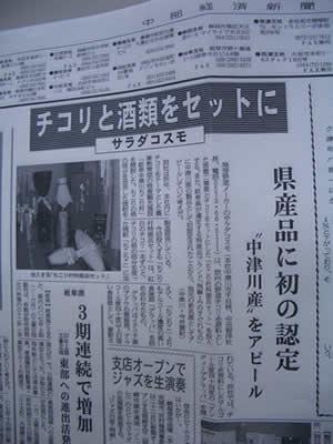 中部経済新聞にちこり村特産品セット_d0063218_22274889.jpg
