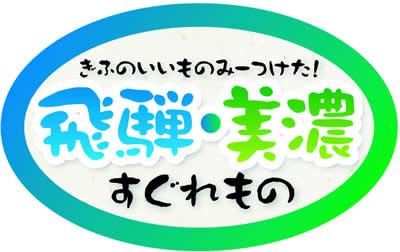 中部経済新聞にちこり村特産品セット_d0063218_22281086.jpg