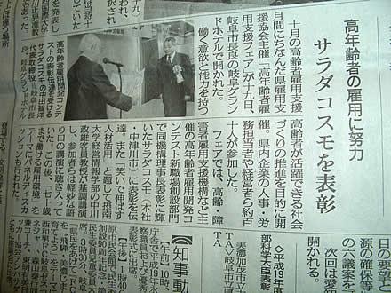 岐阜新聞に記事掲載「高年齢者の雇用に努力。サラダコスモを表彰」_d0063218_9462484.jpg