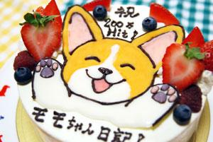 200万Hit祝ケーキ!_d0102523_23222460.jpg